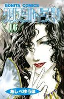 クリスタル☆ドラゴン 16
