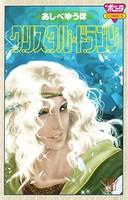 クリスタル☆ドラゴン 17