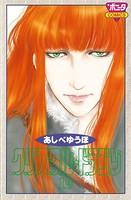 クリスタル☆ドラゴン 19