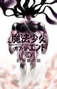 魔法少女・オブ・ジ・エンド 10
