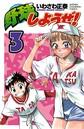 野球しようぜ! 3
