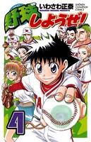 野球しようぜ! 4