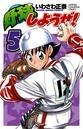 野球しようぜ! 5