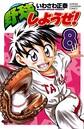 野球しようぜ! 8