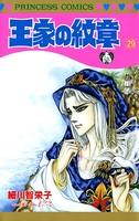 王家の紋章 29