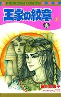 王家の紋章 31