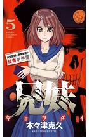 兄妹 少女探偵と幽霊警官の怪奇事件簿 5