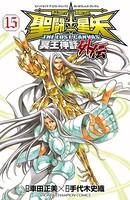 聖闘士星矢 THE LOST CANVAS 冥王神話外伝 15