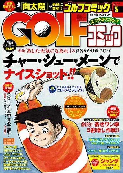 GOLFコミック 2016年5月号