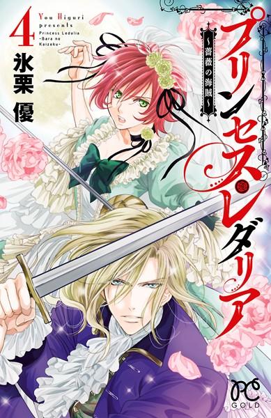 プリンセス・レダリア〜薔薇の海賊〜 4