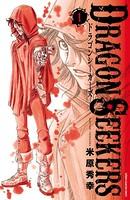 DRAGON SEEKERS【試し読み増量版】