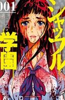 シャッフル学園【試し読み増量版】