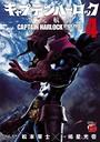 キャプテンハーロック〜次元航海〜 4