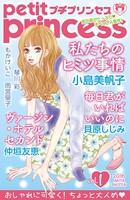 プチプリンセス 2016年 vol.1