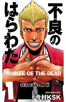不良のはらわた YANKEE OF THE DEAD