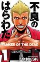 不良のはらわた YANKEE OF THE DEAD 1