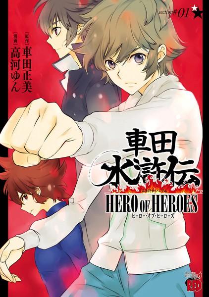 車田水滸伝〜HERO OF HEROES〜 1