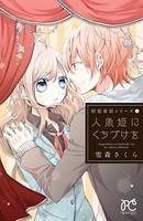 初恋童話シリーズ 人魚姫にくちづけを