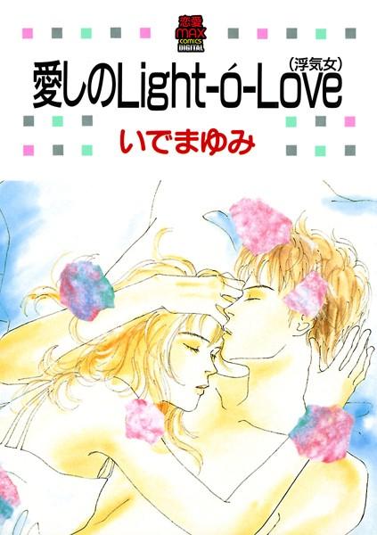 【恋愛 エロ漫画】愛しのLight-o'-Love(浮気女)