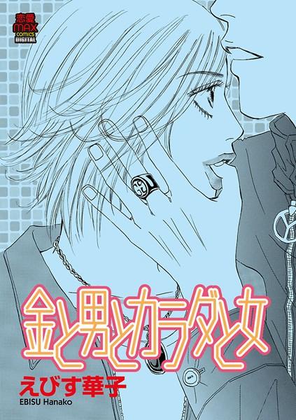 【恋愛 エロ漫画】金と男とカラダと女