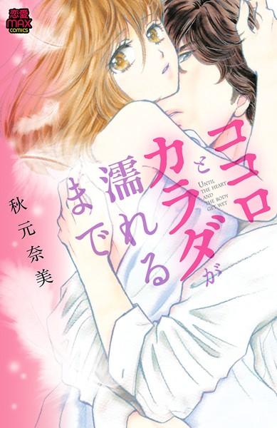 【恋愛 エロ漫画】ココロとカラダが濡れるまで