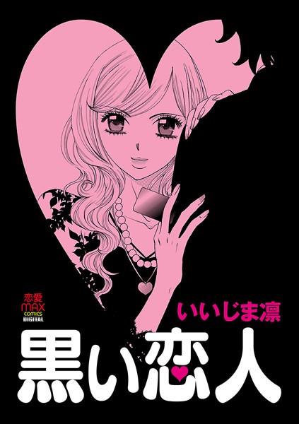 【恋愛 エロ漫画】黒い恋人