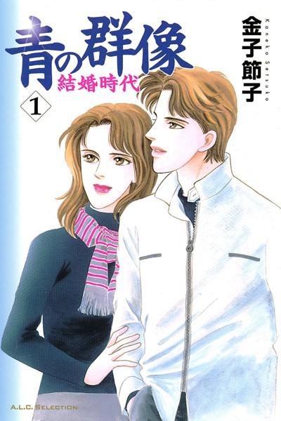 青の群像 〜結婚時代〜 1