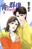 青の群像 〜結婚時代〜 3