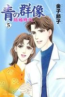 青の群像 〜結婚時代〜 5