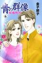 青の群像 〜結婚時代〜 6