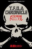 武装戦線クロニクル 'クローズ'&'WORST'キャラクターブック