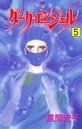 ダーク・エンジェル 5