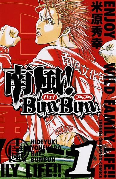南風! BunBun 1