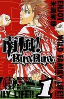 南風! BunBun
