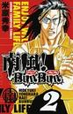 南風! BunBun 2