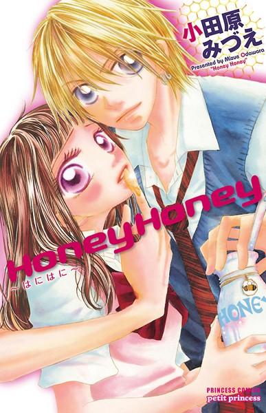 Honey Honey 〜はにはに〜