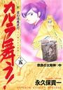 変幻退魔夜行 新・カルラ舞う! 奈良の太陽神:中 5