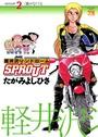 軽井沢シンドロームSPROUT 2