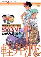 軽井沢シンドロームSPROUT 4