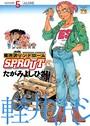 軽井沢シンドロームSPROUT 5