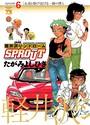 軽井沢シンドロームSPROUT 6