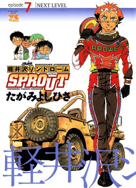 軽井沢シンドロームSPROUT 7