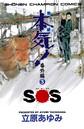 本気! 番外編 (3)SOS 3