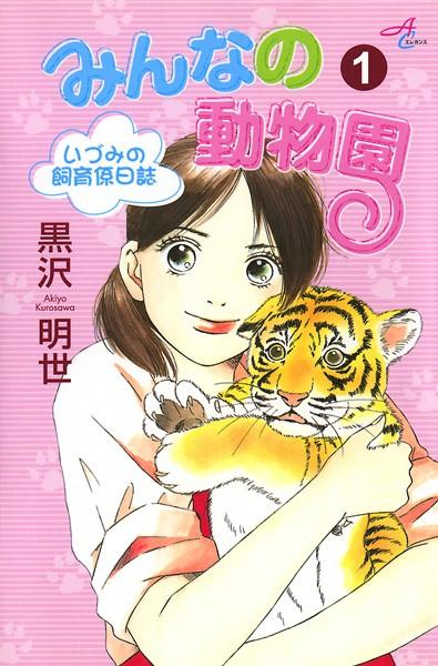 みんなの動物園 〜いづみの飼育係日誌〜 1