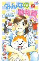 みんなの動物園 〜いづみの飼育係日誌〜 2