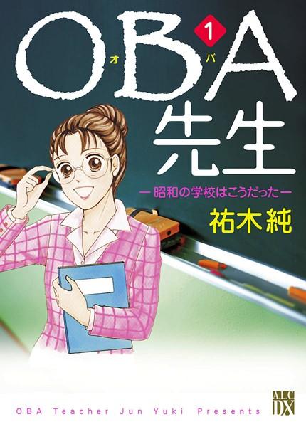 OBA先生 昭和の学校はこうだった 1