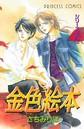 シリーズ斎(いつき) 金色絵本 3