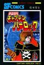 宇宙海賊キャプテンハーロック -電子版- 2