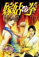 嫁姑の拳 4
