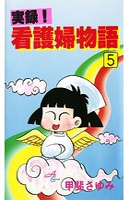 実録!看護婦物語 5